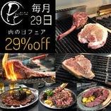 毎月29日は肉の日フェア29%off!!要チェック♪
