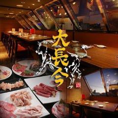 神户牛・个室烧肉 大长今天空-techangum- 三宫生田ロード店