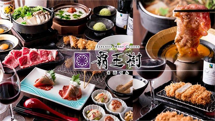 覇王樹 さぼてん本店 東京オペラシティ店