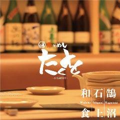 酒とめし たくを 藤沢南口店