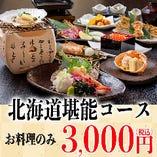 【個別盛り宴会】 北海道堪能コースすべとのお料理個別で!