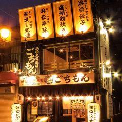 浜松大衆酒場 ごちもん