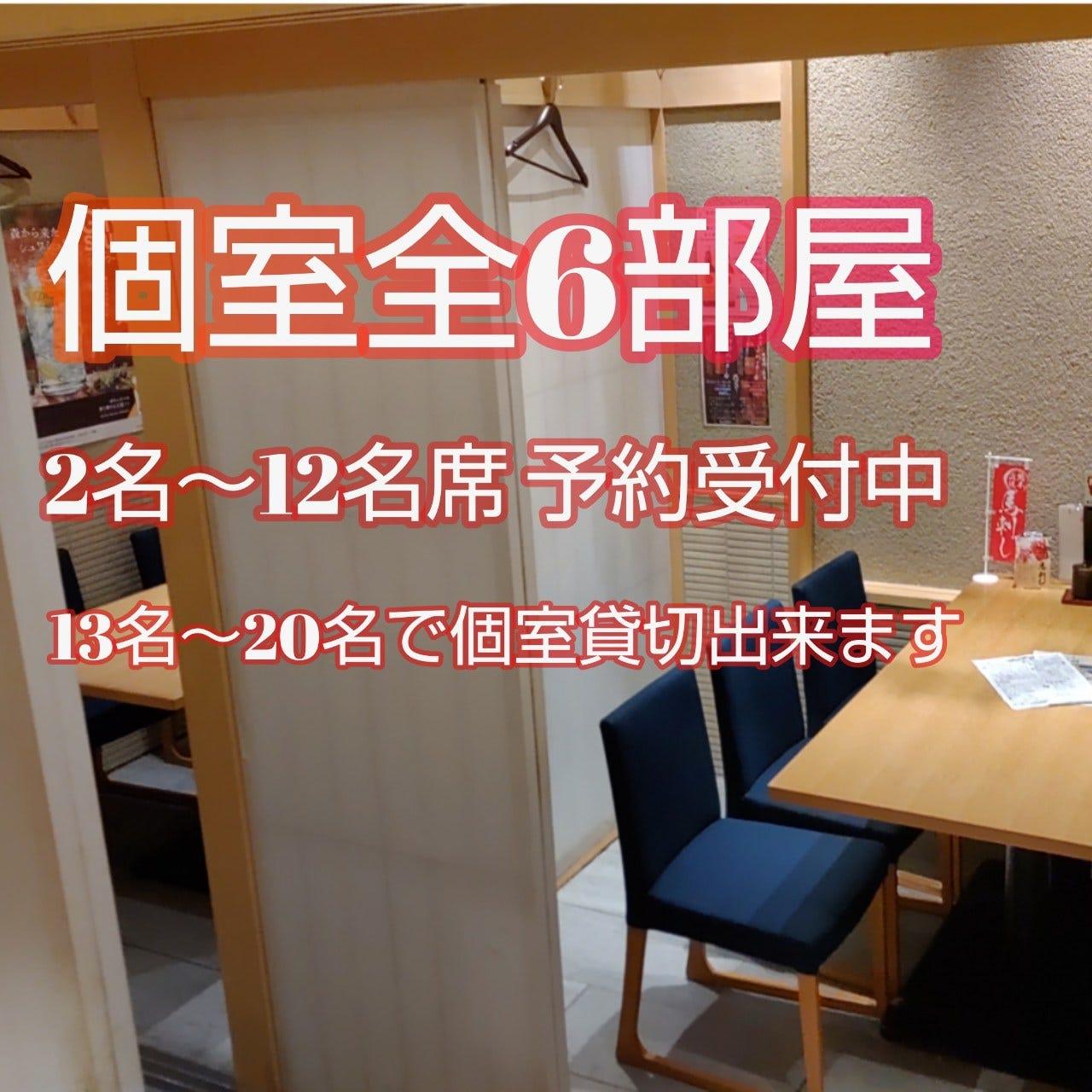 【個室完備】全6部屋