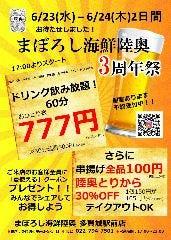まぼろし海鮮 陸奥 多賀城駅前店