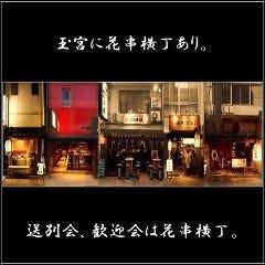花串庵 スミダマチ