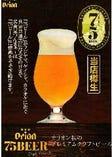 ◆75ビール樽生◆ 浦添で唯一飲めるお店!