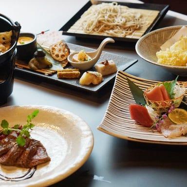 創作和食と十割蕎麦土の香 海老名店 コースの画像