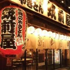 筑前屋 富山駅前店