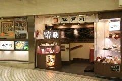 江戸川 なんばウォーク店