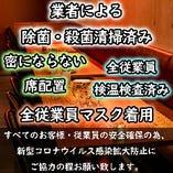 新型コロナウイルス感染拡大防止に向けてスタッフ一同奮闘中!!