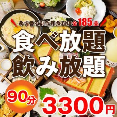 食べ飲み専門店 個室 創作和食居酒屋 ゆずの小町 天王寺店 コースの画像