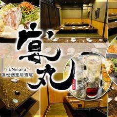 浜松 個室居酒屋 宴丸~ENmaru~ 浜松駅前店