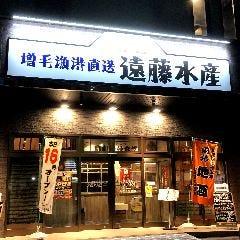 増毛漁港 遠藤水産 千歳千代田町店