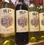 こだわりの国産ワイン 城戸ワイン有ります。
