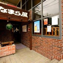 なまら屋 京都下鴨店の画像その2
