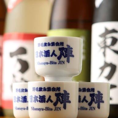 宮崎県直送軍鶏居酒屋 陣~JIN~ 野毛店 メニューの画像