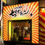 [駅近で便利!] 千葉中央駅徒歩2分・千葉駅徒歩7分の好立地