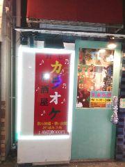 野毛カラオケ居酒屋