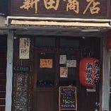 居酒家 新田商店