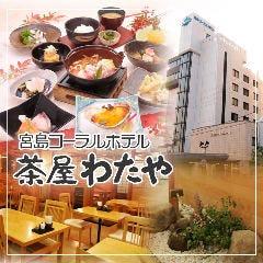 宮島コーラルホテル 茶屋わたや