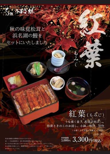 うなぎ 徳 浜松遠鉄店 コースの画像