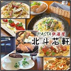 PASTA伊酒屋 北斗芯軒(ほくとしんけん)