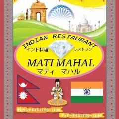 インド料理 マティマハル
