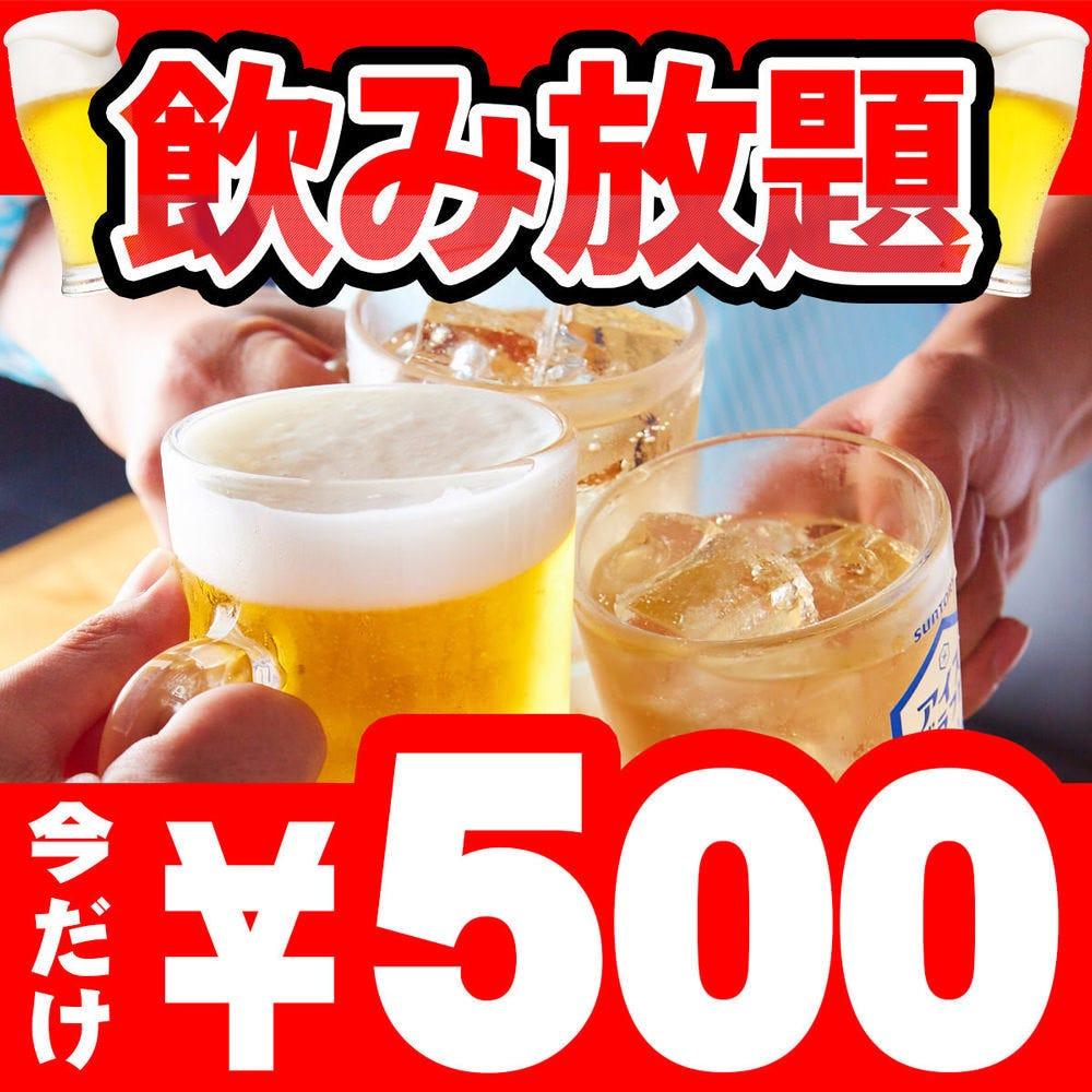 【期間限定】2時間飲み放題500円