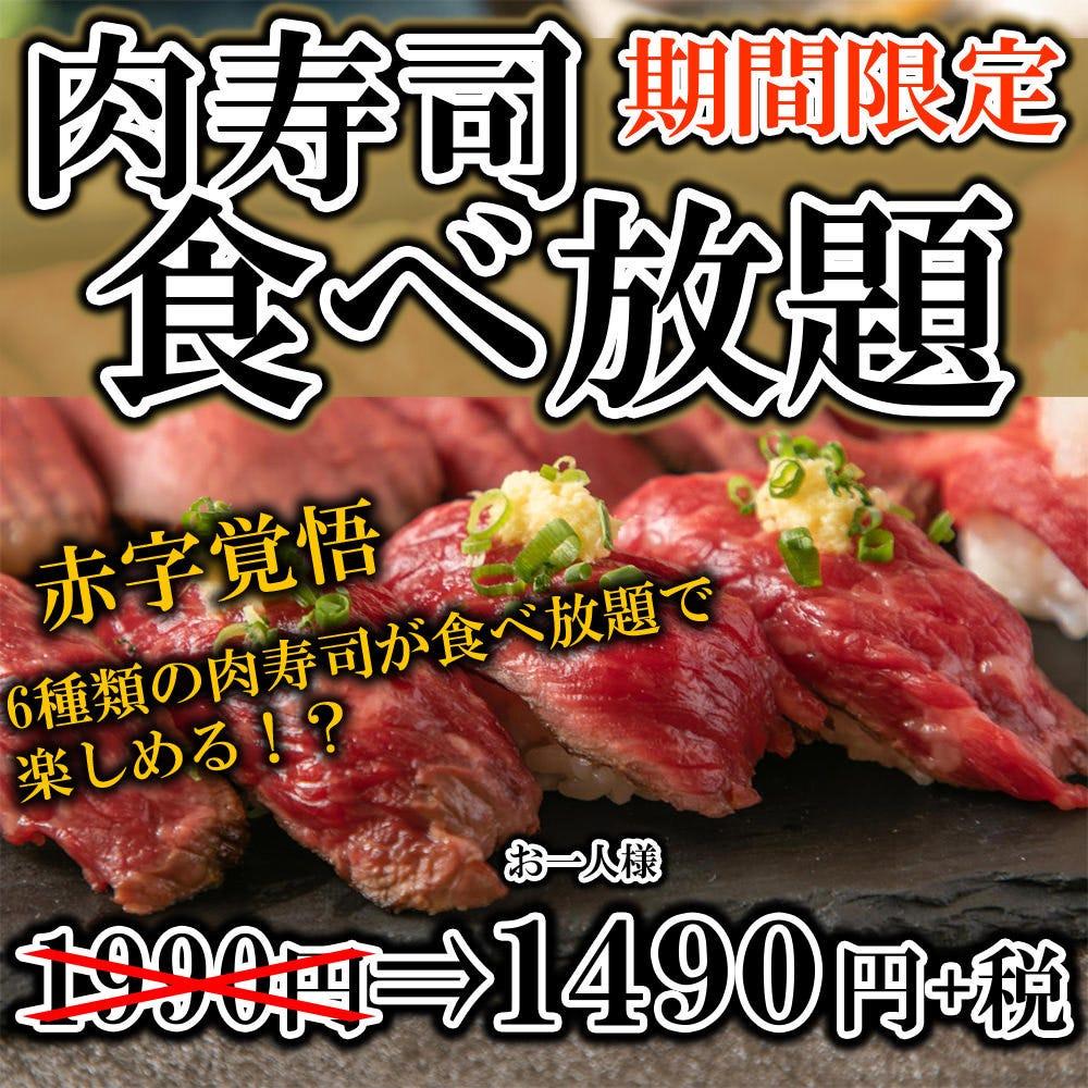 【膳屋名物】肉寿司食べ放題1490円!!