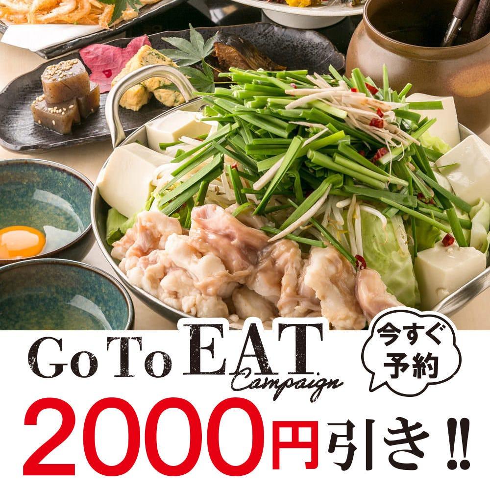 GoToEATキャンペーン実施!!