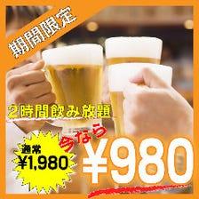 【期間限定】2時間飲み放題980円