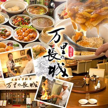 本格中華料理 万里の長城