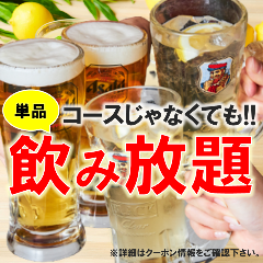 茨城地産地消の店 もんどころ ひたちなか店(勝田駅前)