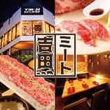 ◆◇◆ミート吉田 熊本店 食べ放題プランのご紹介◆◇◆