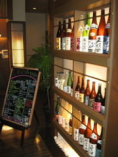 各地の日本酒(地酒)、焼酎を取り揃えています。