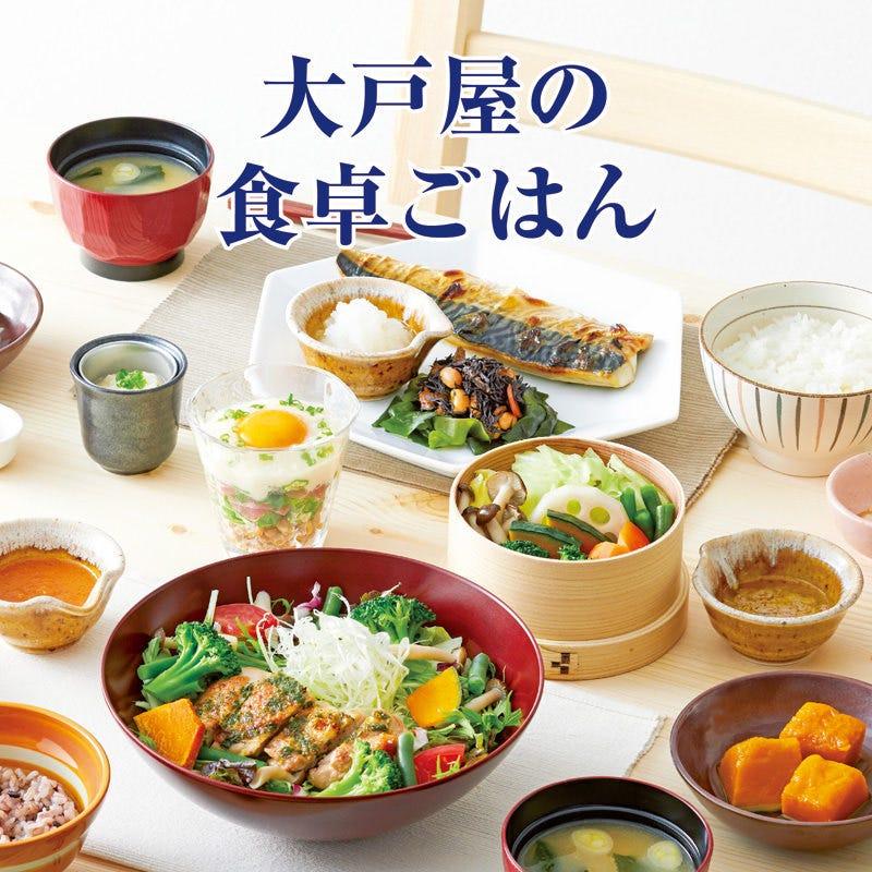 大戸屋 ごはん処 阪急大井町ガーデン店