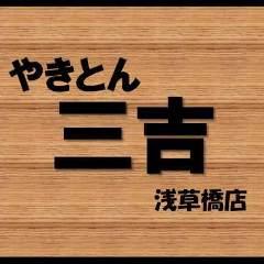やきとん三吉 浅草橋店