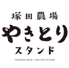 やきとりスタンド 京急川崎店