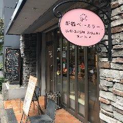 新橋ベーカリープラスカフェ 三田店
