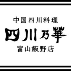 四川乃華 飯野店