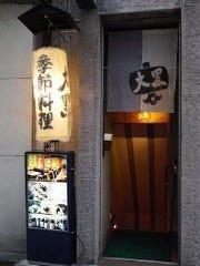 新宿 日本料理 大黒