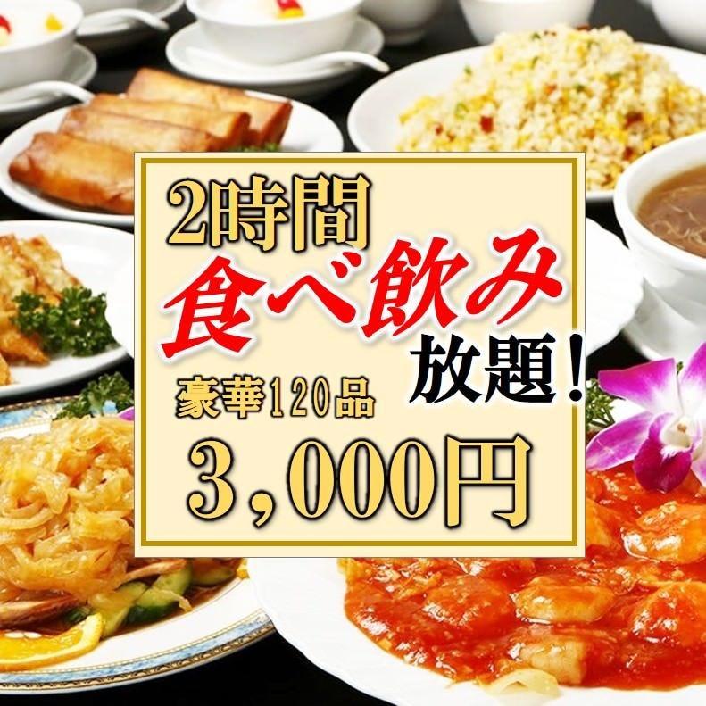 中華食べ放題 東北餃子王 帥府(スイフ)西川口店