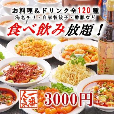 中華食べ放題 東北餃子王 帥府(スイフ)西川口店 こだわりの画像