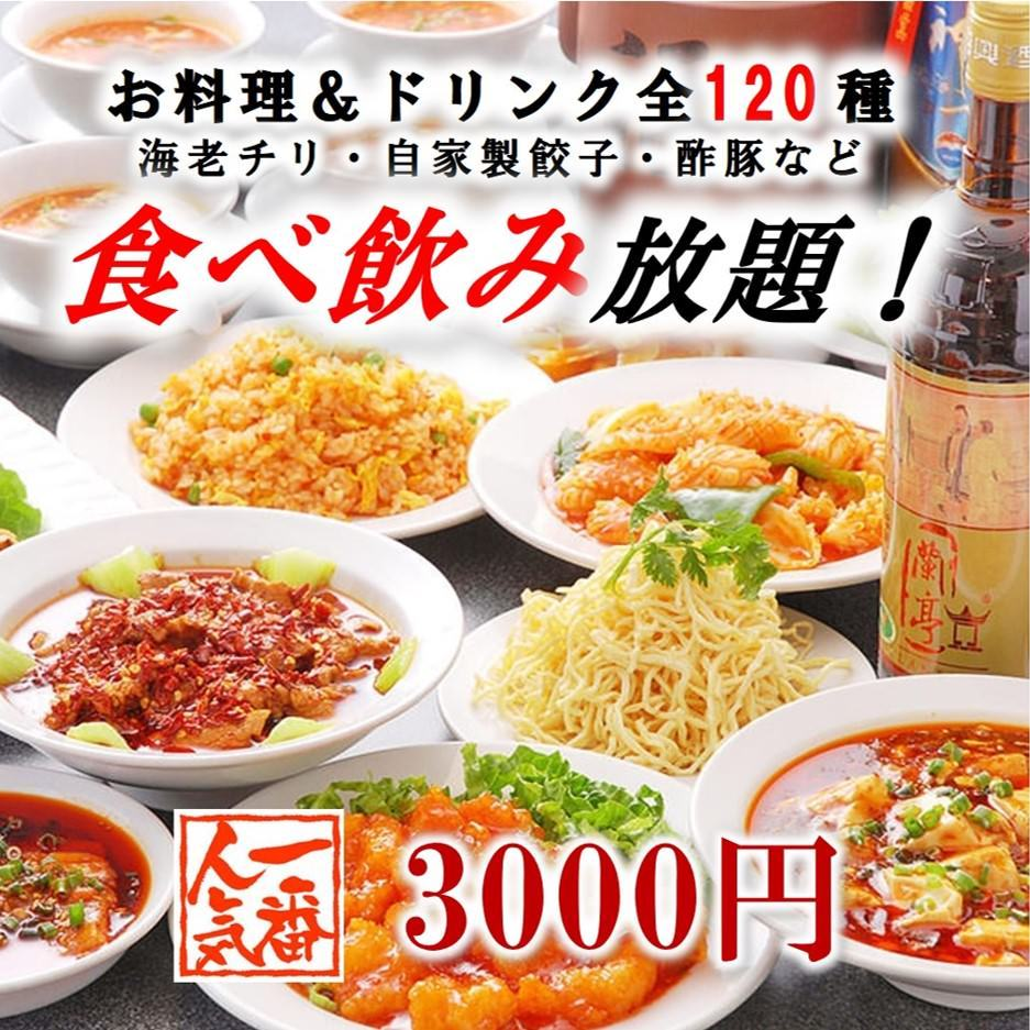 全120種の中華×食べ放題3000円