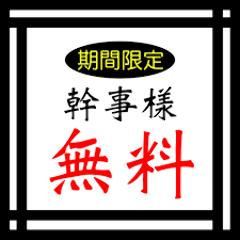 中華食べ放題 東北餃子王 帥府(スイフ)西川口店 メニューの画像