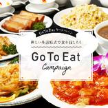 【gotoeat対象】 お得に宴会◎当日予約OK!