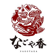 富山 個室居酒屋 名古屋料理とお酒 なごや香 富山駅前エスタ店