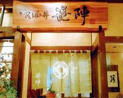 笹陣 八王子オクトーレ店