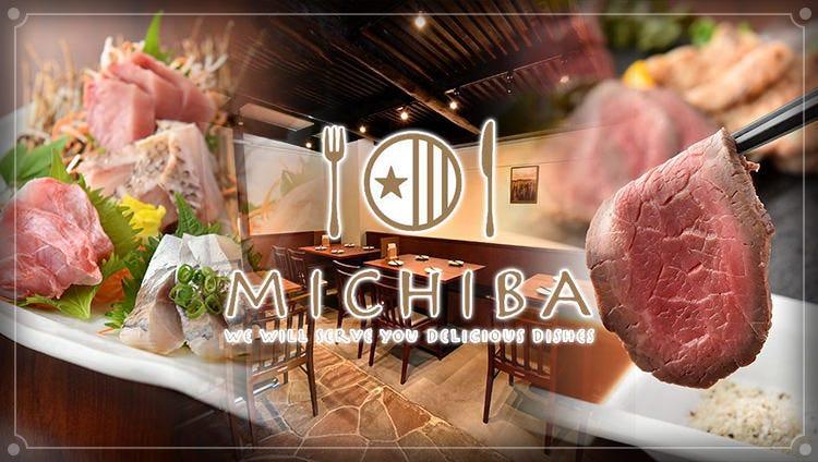 お肉とお魚 MICHIBA 〜ミチバ〜 星川