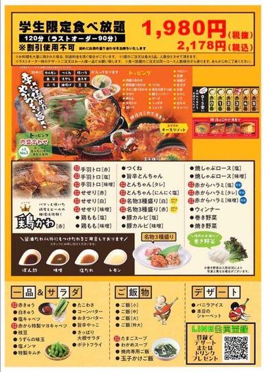 赤から 松阪店 コースの画像